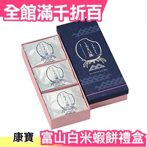 【18包入】日本 富山ささら屋 白米蝦餅禮盒 18包入 中秋禮盒 端午 中元 送禮 新年【小福部屋】
