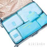 旅行收納袋 便攜套裝行李箱衣服衣物鞋子分裝整理袋旅游內衣收納包 XY7643【KIKIKOKO】