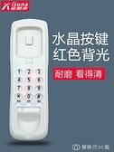 壁掛式電話機 掛壁家用座機小巧型 掛牆固定掛機迷你小型可掛分機 【全館免運】