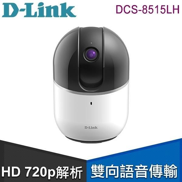 【南紡購物中心】D-Link 友訊 DCS-8515LH HD旋轉無線網路攝影機