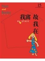 二手書博民逛書店 《我窩故我在 My Place》 R2Y ISBN:9868078628│網路與書編輯部
