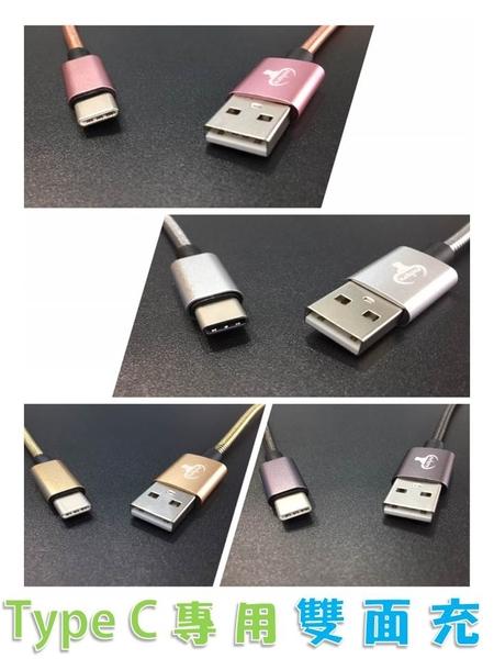 『Type C 2米金屬充電線』ASUS ZenFone3 Zoom ZE553KL Z01HDA 雙面充 傳輸線 200公分 快速充電