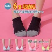 Footer ZH19 M號 (厚襪) 簡約方塊運動船短襪 6雙組;除臭襪;蝴蝶魚戶外