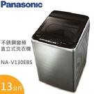 【24期0利率+基本安裝+舊機回收】國際牌 NA-V130EBS 變頻 13公斤 洗衣機 NA-V130EB 公司貨