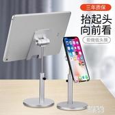 手機平板支架鋁合金桌面升降可調節簡電腦支撐架懶人架子床頭通用 LR11180【原創風館】