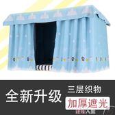 床簾ins風宿舍寢室男女學生一體式床簾加厚上鋪下鋪全封閉遮光布蚊帳 數碼人生igo