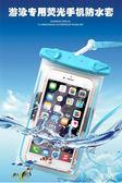 水下拍照手機防水袋溫泉游泳手機通用iphone7plus觸屏包6s潛水套     瑪奇哈朵
