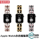 小香風 女士錶帶 Apple Watch Series 1 2 3 4 5 6代 SE 38mm 40mm 不鏽鋼皮革錶帶 替換帶 腕帶