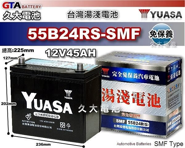 ✚久大電池❚ YUASA 湯淺電池 55B24RS-豐田汽車(TOYOTA) VIOS (1.3/1.5)、TERCEL (1.3/1.5)