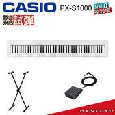 【金聲樂器】卡西歐 CASIO PX-S1000 數位鋼琴 單主機+延音踏板+X琴架 分期0利率 PXS1000 鏡面白