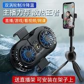 手機散熱器發燙降溫神器直播制冷器支架蘋果12液冷游戲pro吸盤車載導航max主播同款 樂活生活館