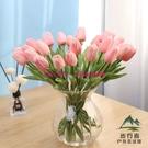 北歐仿真花束郁金香客廳餐桌裝飾假花插花絹...