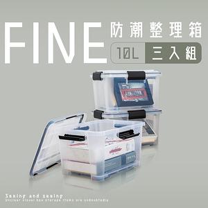 【dayneeds】10L Fine 防潮整理箱-3入 KT10