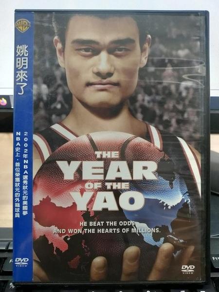 挖寶二手片-P01-488-正版DVD-華語【姚明來了】-NBA選秀狀元的美國夢(直購價)