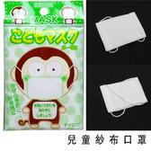 日本兒童紗布口罩1入100%純綿透氣抗菌隔絕親膚環保衛生 300050