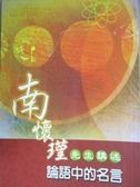 【書寶二手書T1/文學_NKF】南懷瑾講述-論語中的名言_南懷瑾