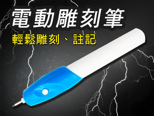 【AM002】 新款神奇刻字筆 ez engraver DIY 附二個雕刻頭 雕刻筆 雕刻刀 DIY刻字 雕畫筆