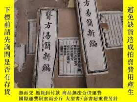 二手書博民逛書店罕見醫方易簡新編(全四冊6卷)Y3075