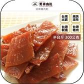 《飛翔無線3C》黑車牌 黑車肉乾 招牌豬肉乾 半台斤 300公克 1包◉台灣製造◉台灣豬