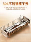 消毒櫃筷子盒不銹鋼瀝水筷子架家用廚房放餐具裝筷子勺子的收納盒