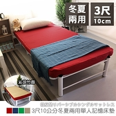 《現貨快出》單人床墊 記憶床墊 學生床墊《3尺10cm冬夏兩用太空記憶單人床墊》-台客嚴選