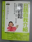 【書寶二手書T1/語言學習_LBZ】日語自我介紹很輕鬆:一本讓你在『職場.情場.社交活動』靈