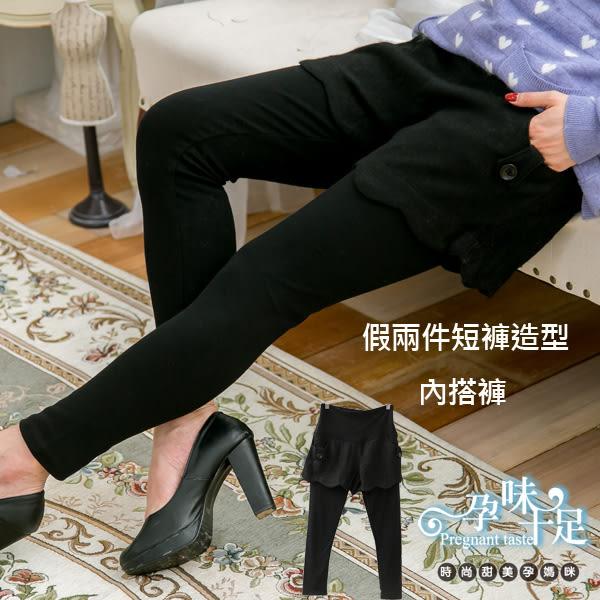 *孕婦裝*保暖時尚褲擺波浪雙口袋孕婦造型短褲內搭褲 黑----孕味十足【CNA1955】