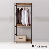 漢諾瓦2.6尺雙吊衣櫥(19CM/573-1)/H&D 東稻家居