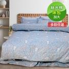 【Novaya‧諾曼亞】絲光棉加大雙人三件式床包組(9款)
