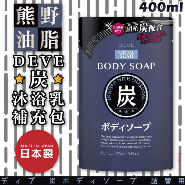 日本品牌【熊野油脂】DEVE炭沐浴乳 補充包 400ml