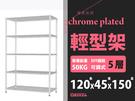 空間特工 電鍍 鐵架 120x45x150 輕型五層置物架 波浪架 層架 鐵力士架 書架 LZ12045C5
