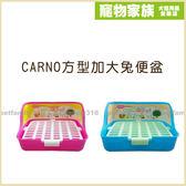 寵物家族-CARNO方型加大兔便盆 (粉紅色/藍色/黃色)