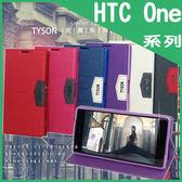 ※完美款 系列 側掀皮套/磁吸保護套/HTC M8 The All New HTC One/M8 mini/E8/E9+/E9 Plus/E9/M9/S9/M9 Plus