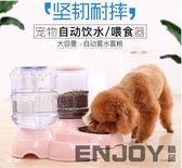 寵物飲水器立式循環自動飲水機水壺水盆狗狗喂水喝水喂食器貓用品  enjoy精品