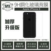 【MK馬克】iPhone8 (4.7吋) 9H鋼化玻璃背膜 頂級加厚版 背貼 背面保護貼 非滿版鋼化膜 玻璃貼 i8