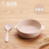 小麥兒童碗防摔吃飯家用嬰兒碗勺套裝輔食碗 魔法街