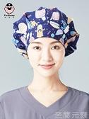 護士工作帽手術室帽子家居帽防油煙蓬蓬帽廚師防掉頭發衛生帽 至簡元素