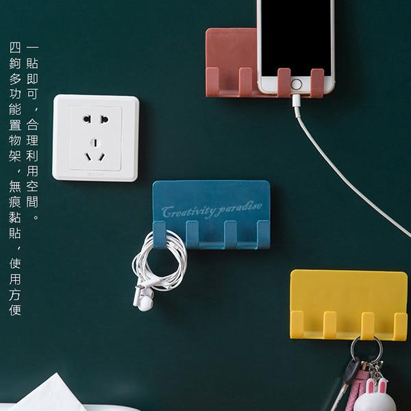 【四鉤掛架】多功能手機充電支架 黏貼式掛勾架 雜物收納架