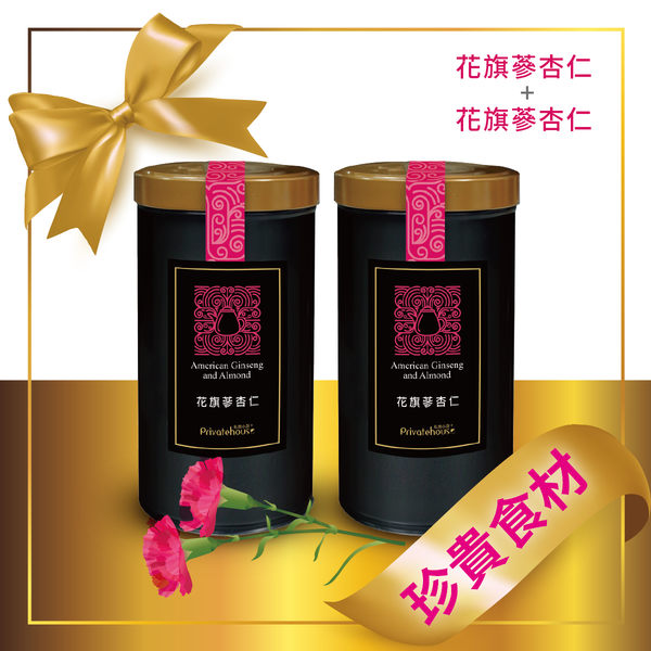 私房小廚 • 蔘蔘挺你禮盒/花旗蔘杏仁粉/2罐