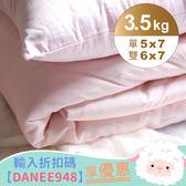 【岱妮蠶絲】EY35991天然特級100%長纖純蠶絲被-3.5kg