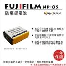 ROWA 樂華 FOR FUJI 富士  NP-85 NP85 電池 原廠充電器可用 全新 保固一年 SL280 SL300 SL305