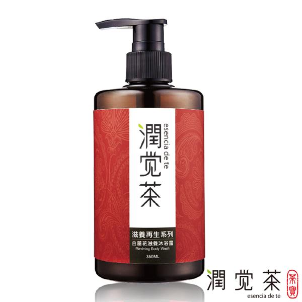 茶寶潤覺茶 白薑花滋養沐浴露(350ml) 【屈臣氏】