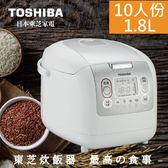 TOSHIBA東芝 【RC-18NMFGN 】10人份超厚釜電子鍋