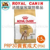 寵物FUN城市│法國皇家 PRP30 貴賓成犬【1.5KG】(貴賓犬 狗飼料,犬糧)