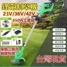 土城現貨21V割草機 充電式無線割草機 鋰電割草機 電動割草機 打草機家用除草機 潮流世家
