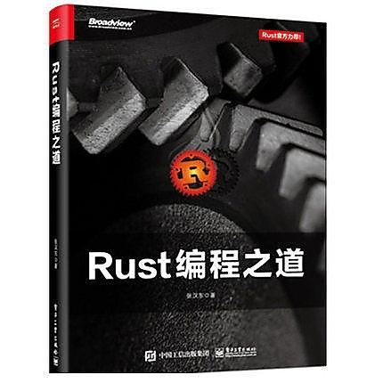 簡體書-十日到貨 R3Y Rust編程之道  ISBN13:9787121354854 出版社:電子工業出版社 作者:張漢東