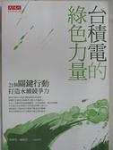 【書寶二手書T2/財經企管_AYK】台積電的綠色力量_林靜宜