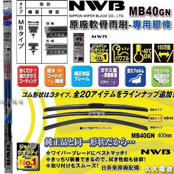 ✚久大電池❚ 日本 NWB 三節式軟骨雨刷 雨刷膠條 MB40GN MB-40GN MB40 膠條 16吋 400mm