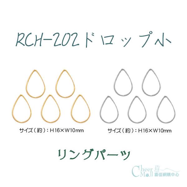 金屬配件-水滴形-小RCH-202 / 金、銀 / 約5入/ 約 H16 x W10mm x 厚度1mm
