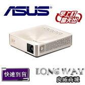 【送好康禮】華碩 ASUS S1 輕巧便攜式LED短焦投影機(內建電池) 金色